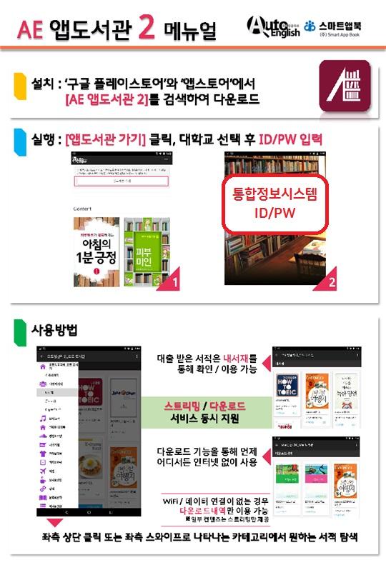 스마트앱북이벤트2_1.jpg 이미지를 클릭하시면 원본크기를 보실 수 있습니다.
